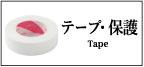 テープ・保護
