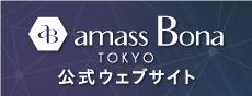 amassBona公式ウェブサイト