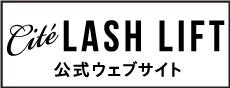 Cite Lash Lift 公式ウェブサイト