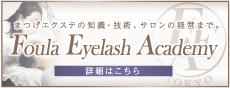 Foula Eyelash Academy