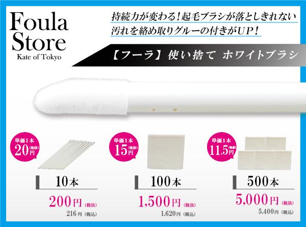 【フーラ】使い捨て ホワイト ブラシ フーラストア Foula Store