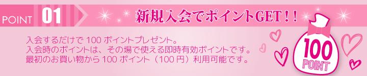 1.新規入会でポイントGET