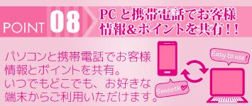 8.PCと携帯電話でお客様情報&ポイントを共有!!