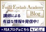 FoulaEyelashAcademy Blog更新中!