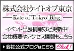 株式会社ケイトオブ東京公式ブログ