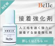 Belle FLASHグルー